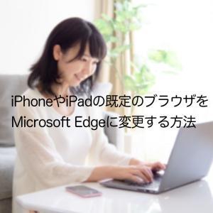 iPhoneの規定のブラウザをEdgeにする方法【標準のブラウザアプリをエッジに】