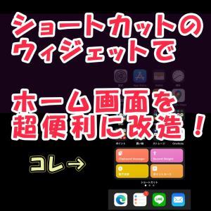 iPhoneのショートカットウィジェットで簡単バーコード決済&ポイントカード【iOS14】