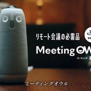 【置くだけ】ミーティング参加者を全員撮影&自動でコマ割りする360°パノラマカメラMeeting Owl Pro(ミーティングオウル プロ)