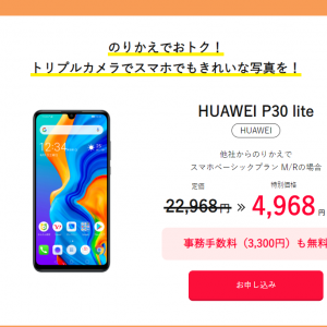 【激安】HUAWEI P30 liteが78%オフ、OPPO Reno3Aが45%オフで買えるワイモバイルオータムセール実施中