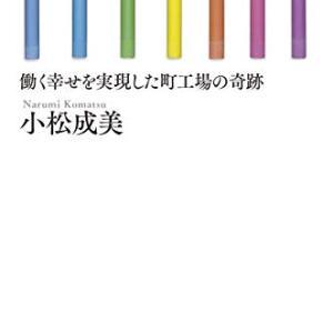 【感想書評レビュー】虹色のチョーク 働く幸せを実現した町工場の奇跡 小松成美【内容要約】
