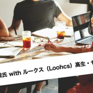 【新時代を担う人材の働き方】高野秀敏×ルークス高×ゼロ高のセミナーに同席したログ