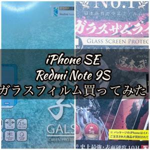 iPhone SEとRedmi Note 9Sにガラスフィルムを張る