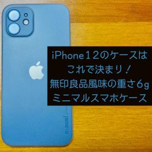 【たったの6g】iPhone 12用のケースはmemumi(メムミ)がおすすめ【ミニマル&軽い】