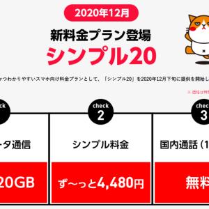 ワイモバイル新プラン発表!20GBの大容量通信で4,500円切り【iPhoneテザリングの時代到来か】