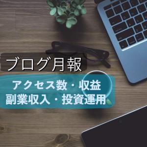 【月報】ブログ運営・副業・投資運用【2020年11月】