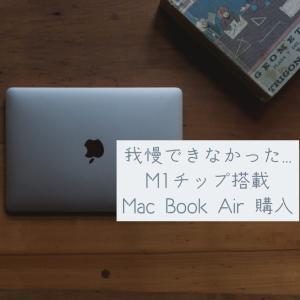 M1チップ搭載 Mac Book Airを購入しました