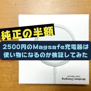 【純正の半額】2,500円のMagsafe充電アダプタが使い物になるのか検証【楽天人柱】