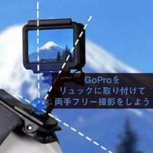 Go Proをクリップ式カメラマウントでリュックの肩紐に装着。両手をフリーにしてVLOG撮影をしてみよう。
