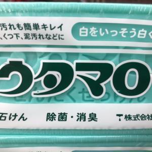 ウタマロ石鹸はどんな汚れに効果がある?色落ちや保存の仕方は?