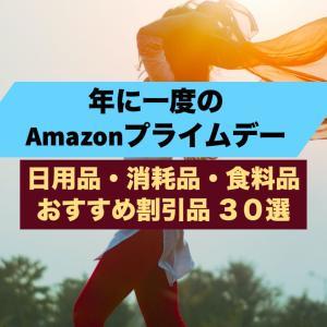 アマゾンプライムデー2021 おすすめ日用品30選!【消耗品・食品・医薬品】