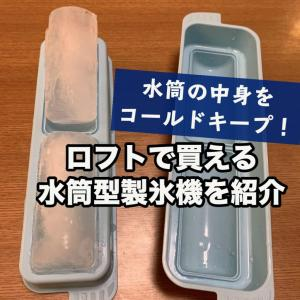 【ロフト】暑い時期におすすめ!水筒に入れる筒状の氷を作るアイストレーを紹介