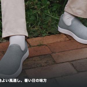 Allbirdsのツリーラウンジャーが最高に快適!湿度の高い日本の夏はこれ一択!【オールバーズ】