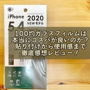 【コスパ◎】100均のiPhoneガラスフィルムはイイ感じ。iPhone12mini用フィルムの使用感想をレビュー
