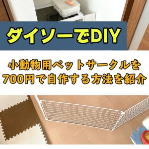【ダイソーで自作】小動物用ペットサークルを700円で作る方法を紹介!【100均で格安DIY】