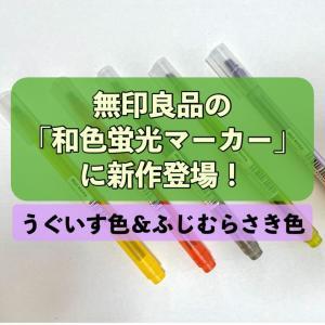 【新色】無印良品の和色蛍光マーカーペンがオシャレ【ふじむらさきいろ・うぐいすいろ】