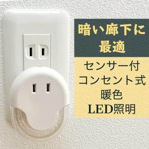 暗い廊下を照らすLEDセンサーライトを導入!暖色で目に優しいライトを紹介