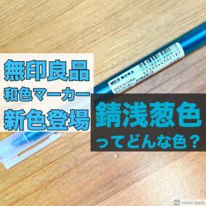 【待望の青系】また新色!無印良品の和色マーカー「さびあさぎいろ」が登場!