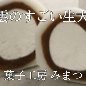 出雲に来たら食べなきゃ損!『菓子工房みまつ』のフワフワ生大福