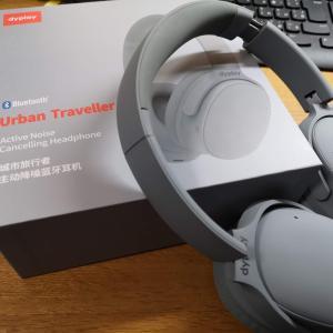 【約1万円】ノイキャンヘッドホン dyplay「urban traveller 2.0」