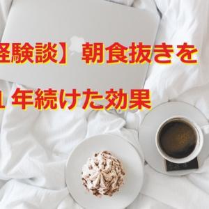 【経験談】朝食抜きを1年続けた効果と影響