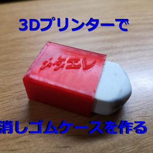 【3Dプリンター】消しゴムケースを作ってみた