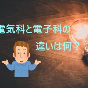 電気科と電子科の違いは? 何を学ぶの? 【現役大学生が解説】