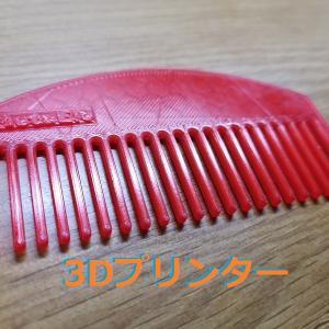 【3Dプリンター】くしを作る!