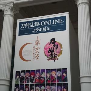 刀剣乱舞の始まりー京都国立博物館①ー