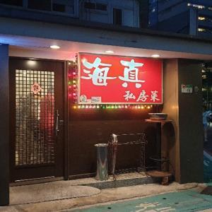 【台】台北:超リーズナブルでうまい台湾家庭料理「海真私房餐廳」@中山国中