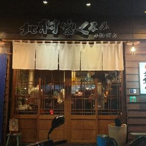 【居】台北:DIYポテトサラダが楽しい居酒屋「北村家くるみ小料理屋」@六張犁