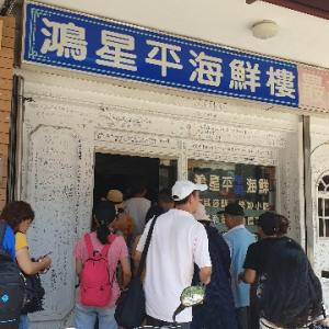 【台】馬祖:ツアー客ご用達のお食事処「鴻星平海鮮楼」@馬祖北竿