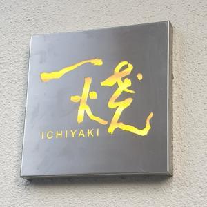 【肉】新竹:台湾一美味い焼き肉!「一燒和牛專賣(ichiyaki)」@新竹