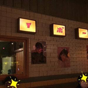 【B】台北:台湾レトロなハイボールバー「HiBoRu嗨啵嚕ハイボール」@松江南京