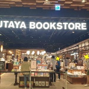 【本】台北:8/20にオープンしたTSUTAYAのSHARE LAUNGEが最高!「蔦屋書店(松山店)」@松山