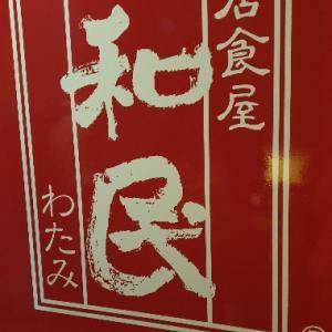 【居】台北:台北でもリーズナブル!「居酒屋和民(站前店)」@台北駅