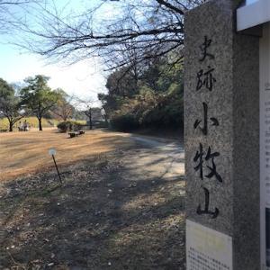 続百名城 小牧山城(149・愛知県小牧市)-信長と家康の痕跡が残る平山城跡