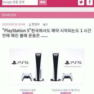 韓国、PS5発売も1時間で完売 日本『ノージャパンってどこへ行ったんだw』→韓国『ぐぬぬぬ…』