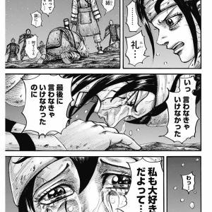 【悲報】漫画キングダム、突然始まったキョウカイの妹分編が終わる