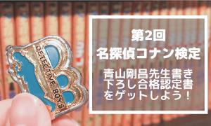 「第2回名探偵コナン検定」青山剛昌先生書き下ろし合格認定書をゲットしよう!