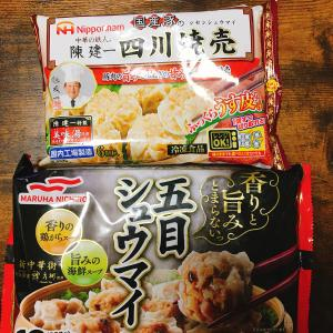 【お家で楽しもう!】冷凍焼売を食べ比べてみました✨【外出自粛】