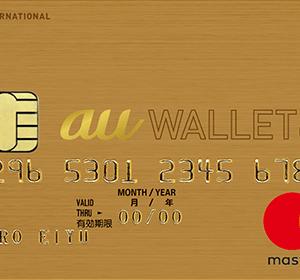 auクレジットカードをゴールドへ②