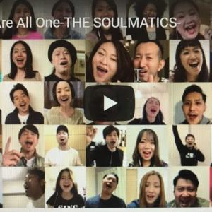 朝から心に響きました!!we are all one  ~ the soulmatics