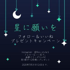 星に願いをキャンペーン終了のお知らせ
