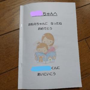 NICUレポ⑤〜お姉ちゃん面会〜