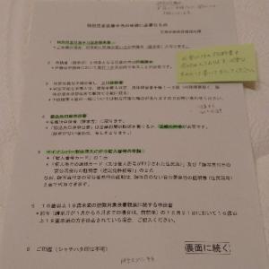 NICUレポ50~特別児童扶養手当~