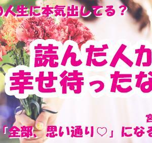 【「全部、思い通り♡」になる方法/宮本佳実】感想とネタバレ:自分の人生に本気出してますか?