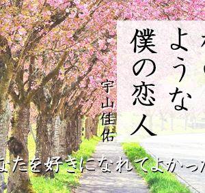 【桜のような僕の恋人/宇山佳佑】感想とネタバレ:愛に泣く小説