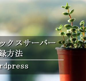 エックスサーバー契約方法をWordPressでブログを始める人に解説!