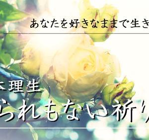 """【あられもない祈り/島本理生】感想とネタバレ:最強の""""文学作品""""を解説"""